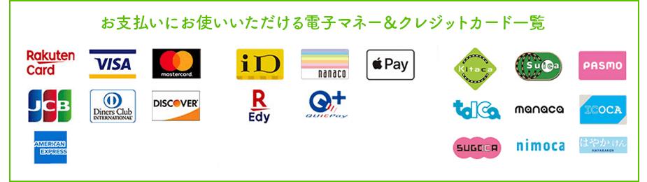 お支払いにお使いいただける電子マネー&クレジットカード一覧