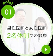男性医師と女性医師2名体制での診療
