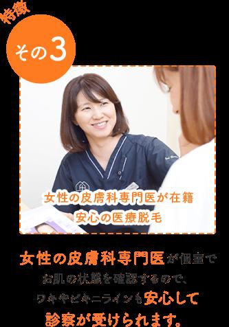 女性の皮膚科専門医が在籍 安心の医療脱毛