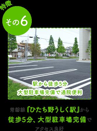 駅から徒歩5分 大型駐車場完備で通院便利